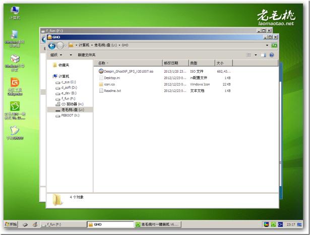 use lao mao tao iso boot usb disk
