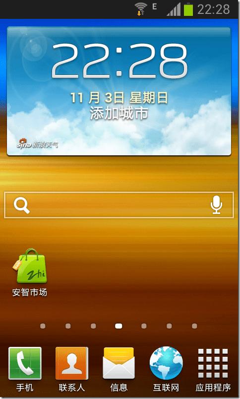 Screenshot_2013-11-03-22-28-32