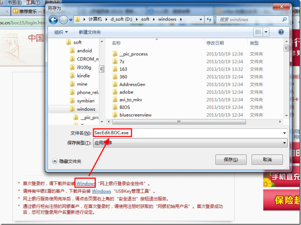 click windows download secedit boc exe