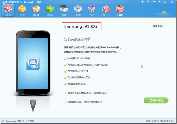 detect out samsung i9100g