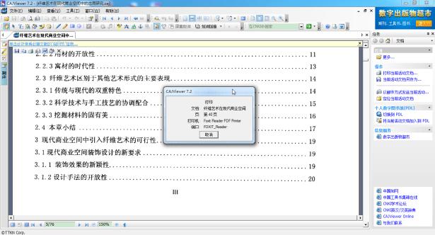 caj file printing
