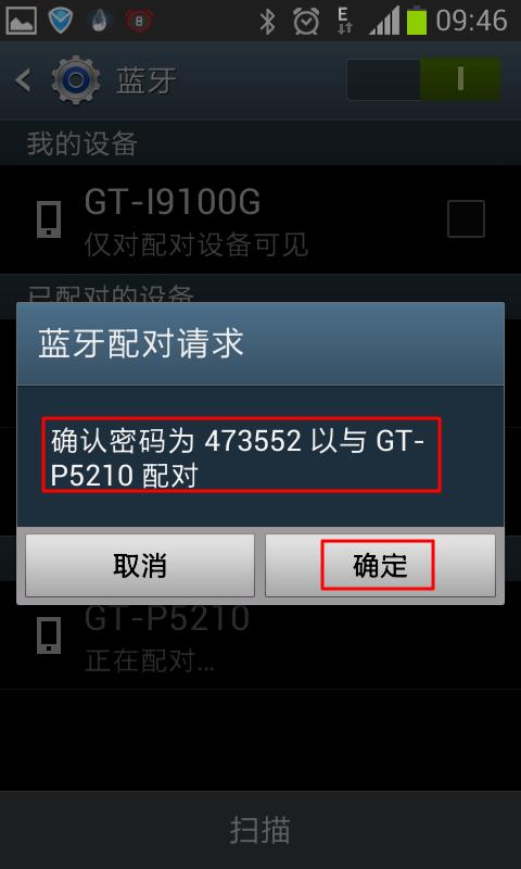 makesure paircode 473552 pair with gt-p5210
