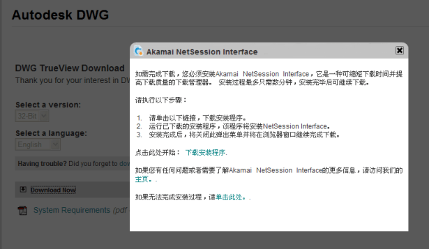 akamai netsession interface download dwg trueview