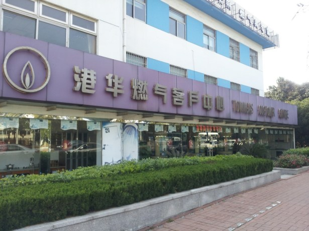 ganghua gas client center on jinji lake road