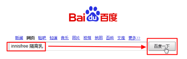 baidu to search innisfree isolated milk
