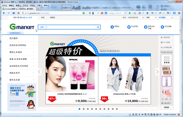 gmarket homepage of chinese