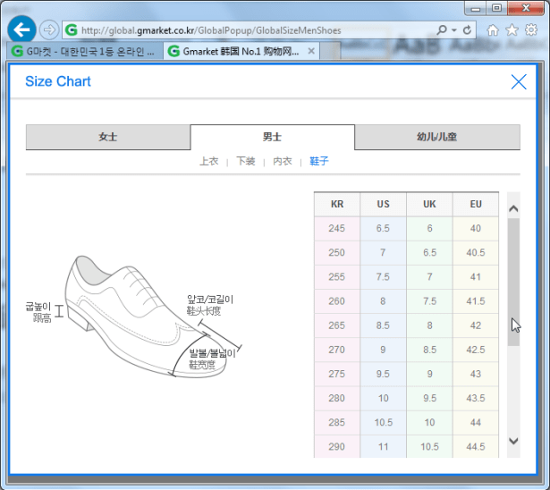 gmarket size chart men shoe