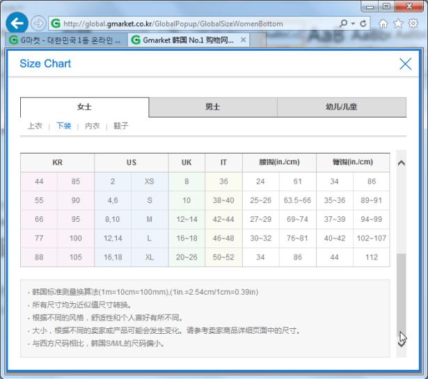 gmarket size chart women bottom size 2