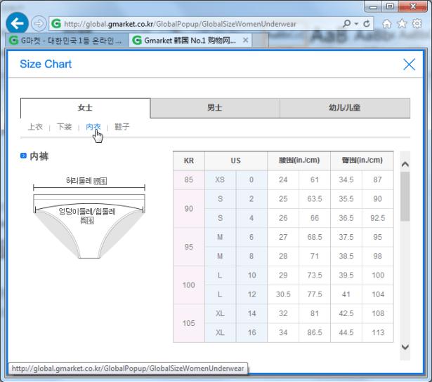 gmarket size chart women underwear size