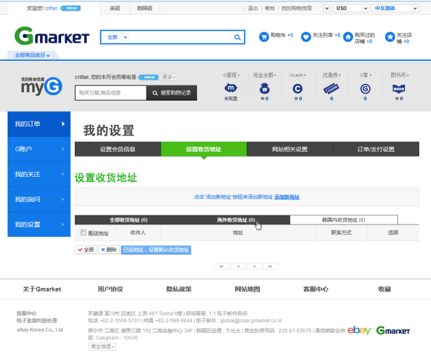 gmarket switch to oversea receive address