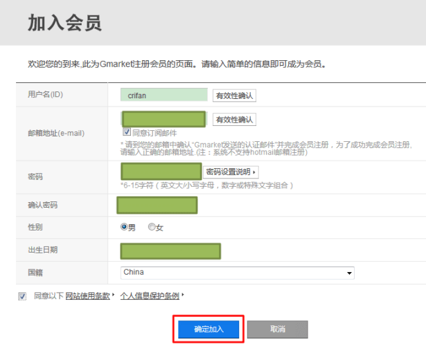 input register info to add to gmarket