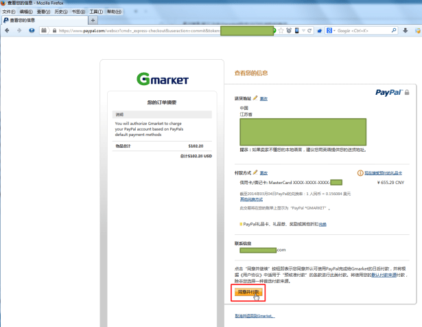 paypal aggree and payment for gmarket 102.28 dollar rmb 655.29 cny