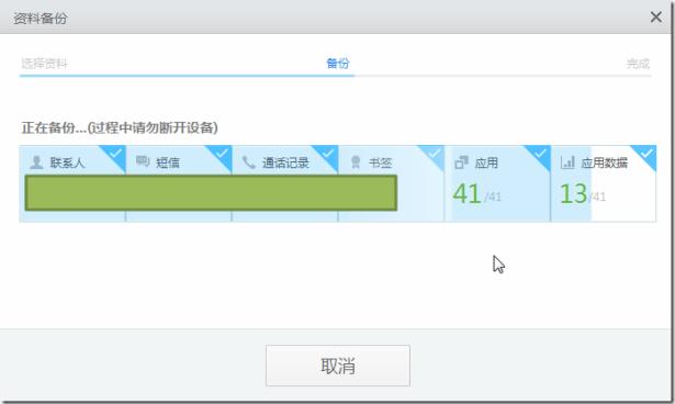 qq sj is backup i9100g data now