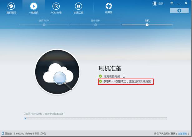 root access got then run cloud thenario