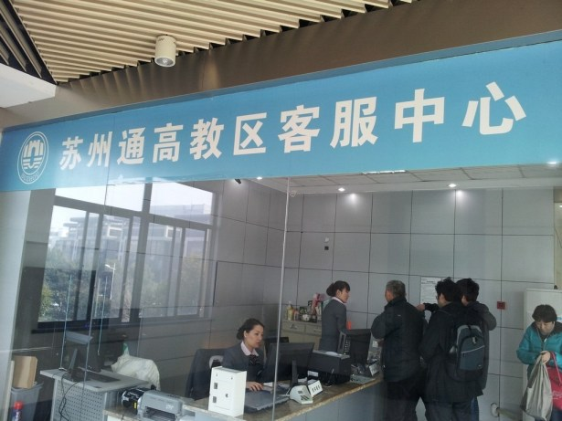 suzhoutong hige education disctrict service center