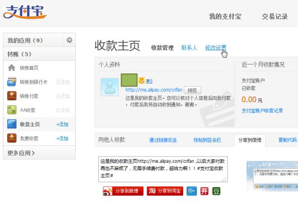 alipay crifan receive homepage click change settings