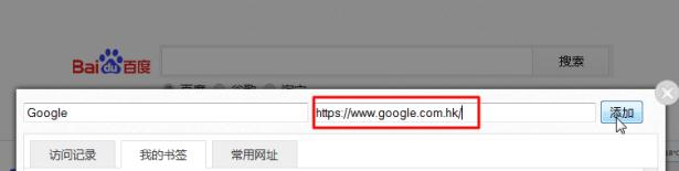 change google address to https hk