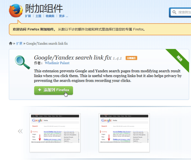 click to add to firefox for google yandex search link fix