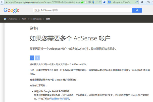 if you want multiple account for goole adsense