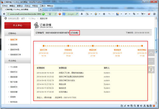 vmall can show huawei honor fluent play logistics done