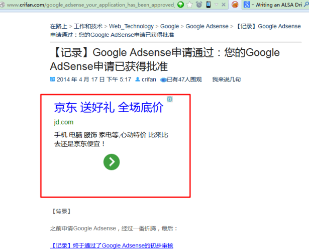 after disabled kingsoft protect then firefox show adsense adv