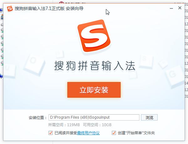 install 7.1 sogou pinyin input