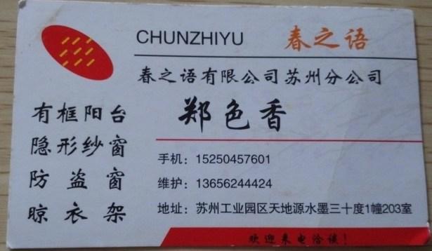 seal window chunzhiyu business card front