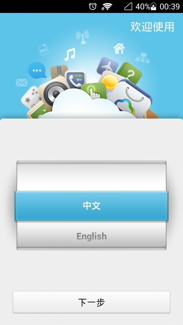 welcome use choose english or chinese