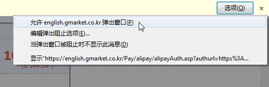 allow gmarket block page show