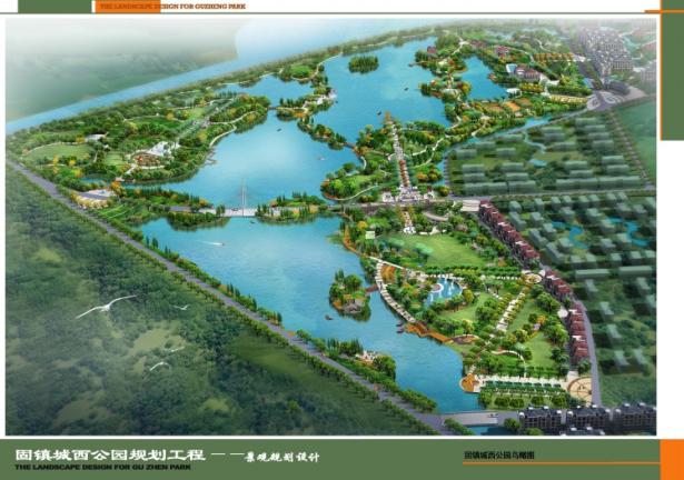 guzhen planning west city park effect