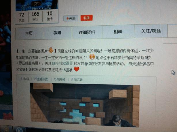 popular around world 3d exhibition come to suzhou weibo says
