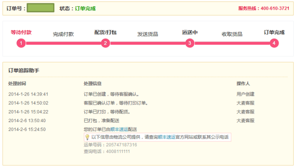 record for has order buy jay 2014 tour shanghai