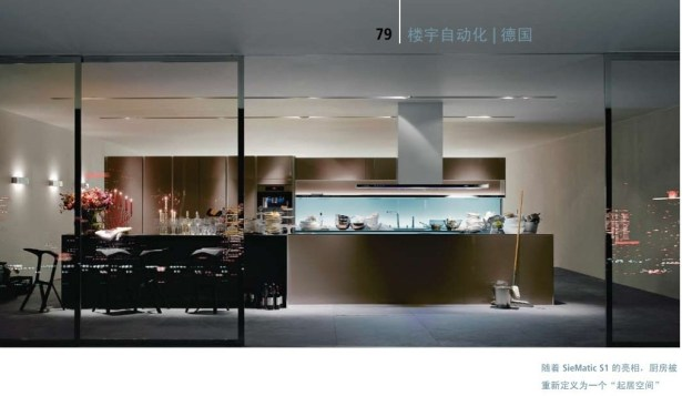 automation building german SieMatic s1