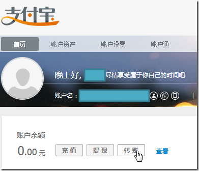 alipay login homepage account remain transfer