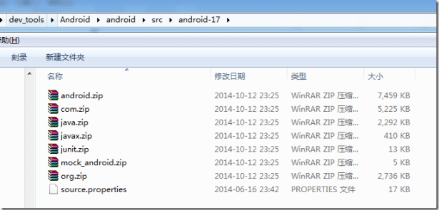 android 17 many zip files