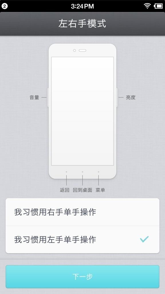 Screenshot_2016-02-05-15-24-06-923_开机向导