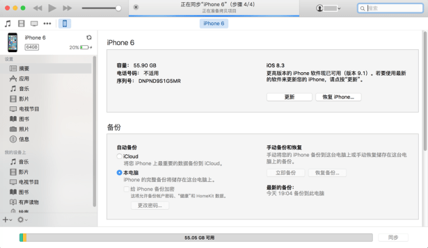 is synchronizing iphone 6 to mac