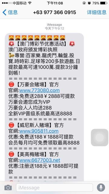 macau spam sms into iphone 6p