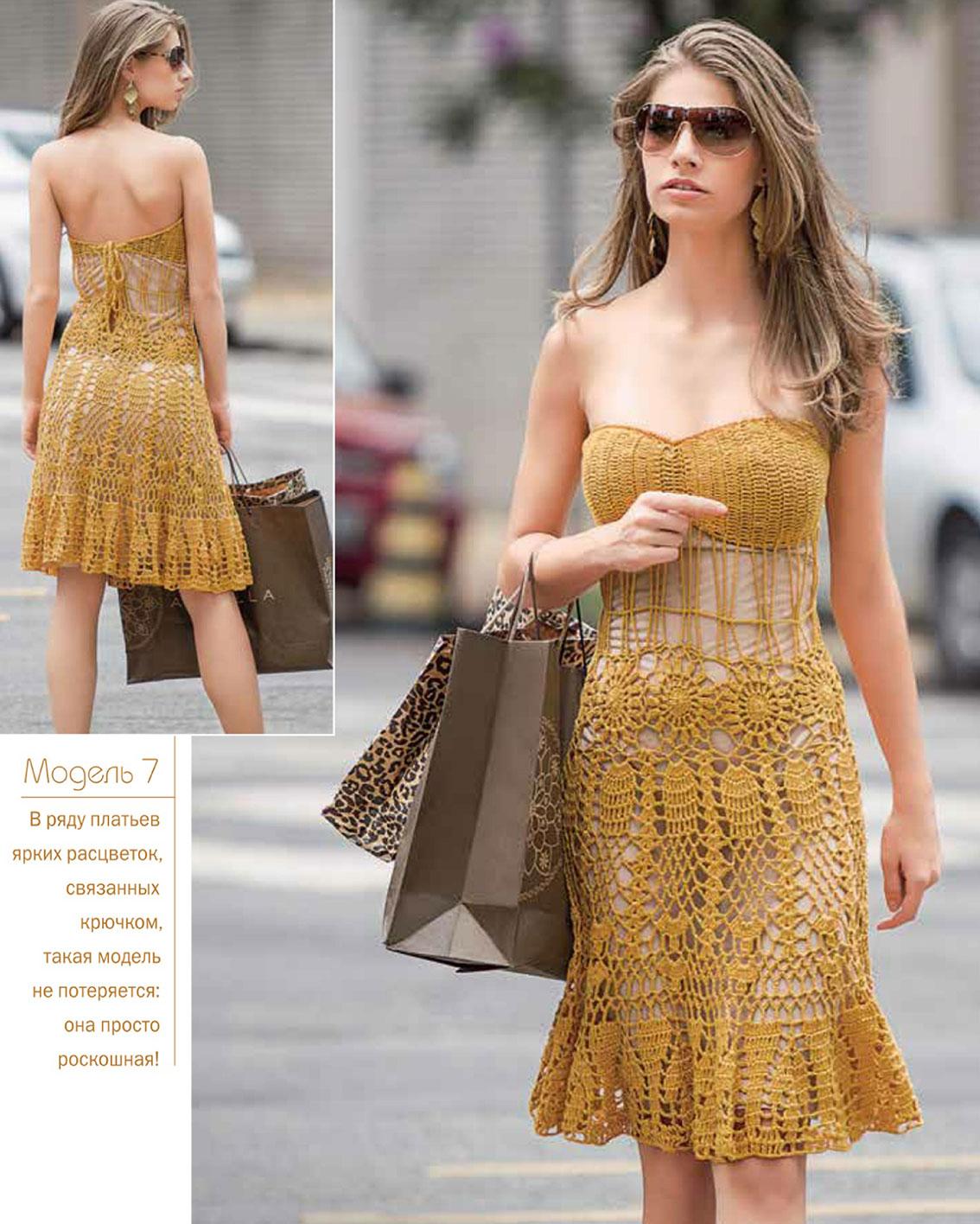 Sexy crochet summer dress crochet kingdom