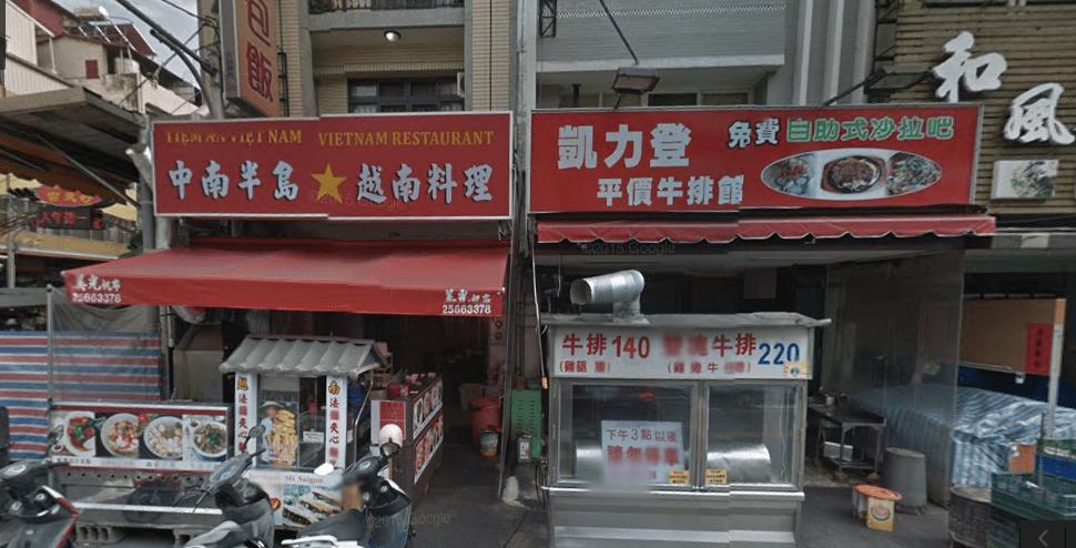 Zhongxiao_Rd_-_Google_マップ