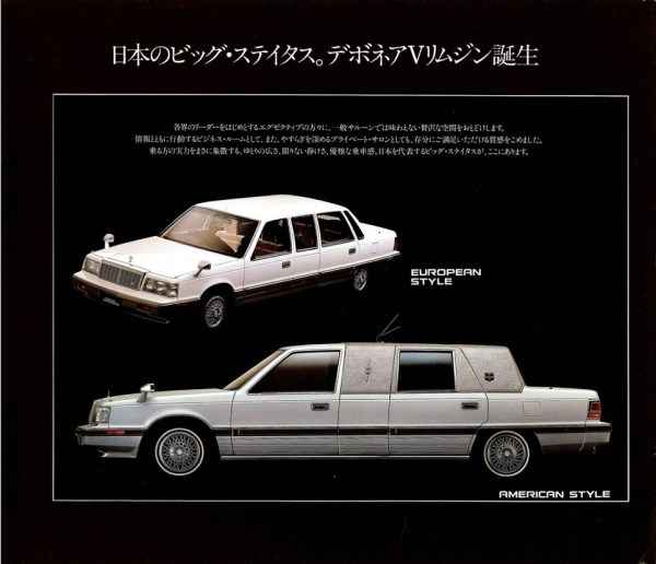 Curbside Classic: 1991 Toyota Century VG40 Limousine