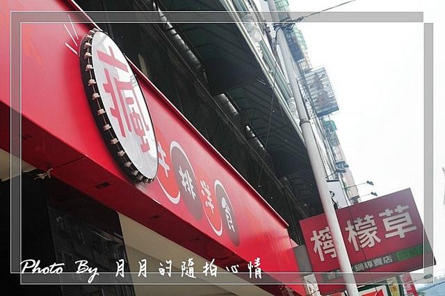 板橋-瘋牛排洋食55盎司挑戰成功-筋可以少一點嗎?? | 民宿 ...