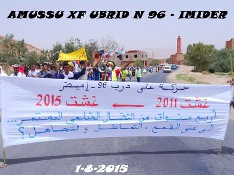 إميضر: مسيرة إحتجاجة في الذكرى الرابعة لبدء الإعتصام