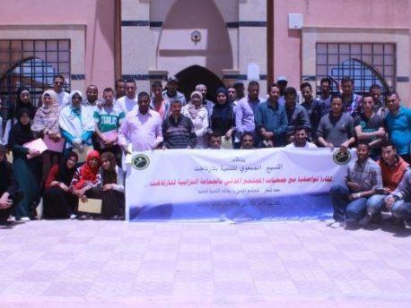 تازناخت : النسيج الجمعوي في لقاء مع جمعيات المجتمع المدني
