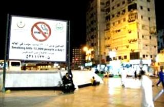 Papan peringatan Dilarang Merokok di salah satu sudut kota di Arab Saudi (inet)