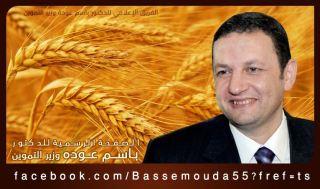Dr. Basim Audah