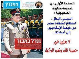 As-Sisi di media Israel (afaqmaroc)