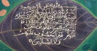Kaligrafi, Al-Fatihah (hvtcorl.deviantart.com)