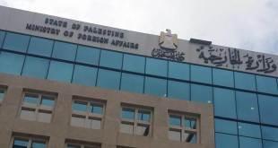 Kantor Kemenlu Palestina. (islammemo.cc)