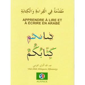 Livres pour apprendre l arabe la maison de la sagesse for Apprendre les livrets